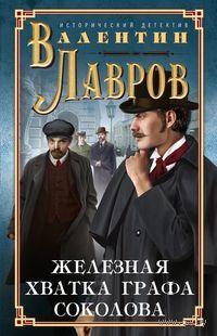 Железная хватка графа Соколова — фото, картинка