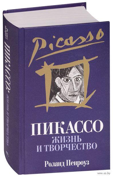Пикассо. Жизнь и творчество. Роланд Пенроуз
