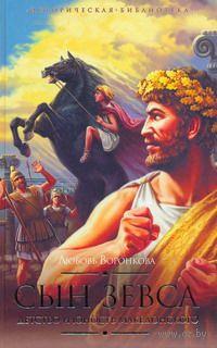 Сын Зевса. Детство и юность Македонского. Любовь Воронкова
