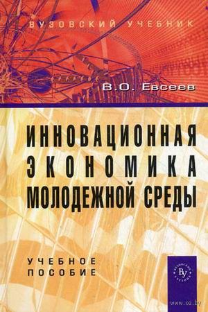Инновационная экономика молодежной среды. Вадим Евсеев