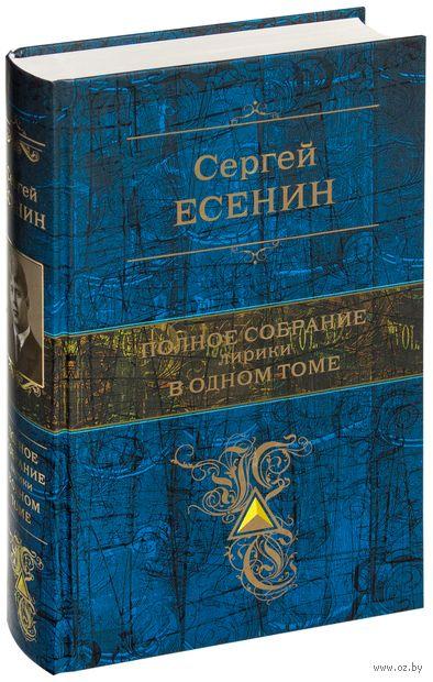 Полное собрание лирики в одном томе. Сергей Есенин