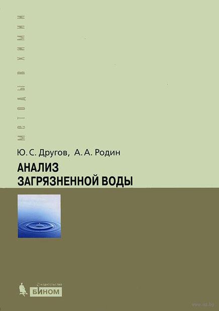 Анализ загрязненной воды. Юрий Другов, Александр Родин