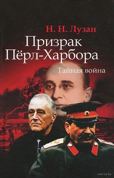 Призрак Перл-Харбора. Тайная война. Николай Лузан