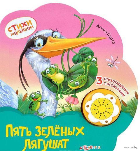Пять зеленых лягушат. Книжка-игрушка. Агния Барто