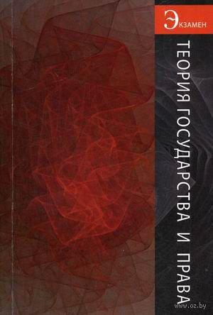 Теория государства и права. Валерий Малахов, Ирина Горшенева