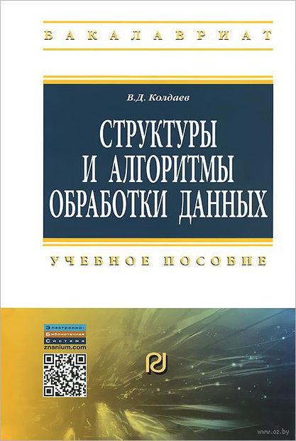 Структуры и алгоритмы обработки данных. Виктор Колдаев