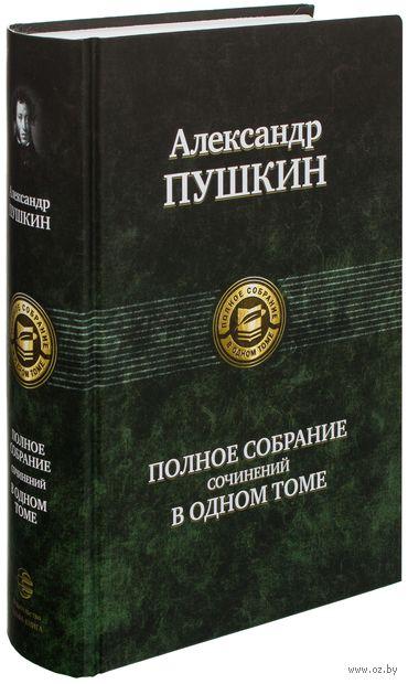 Полное собрание сочинений в одном томе. Александр Пушкин — фото, картинка