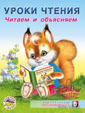 Читаем и объясняем. Елена Лаврентьева