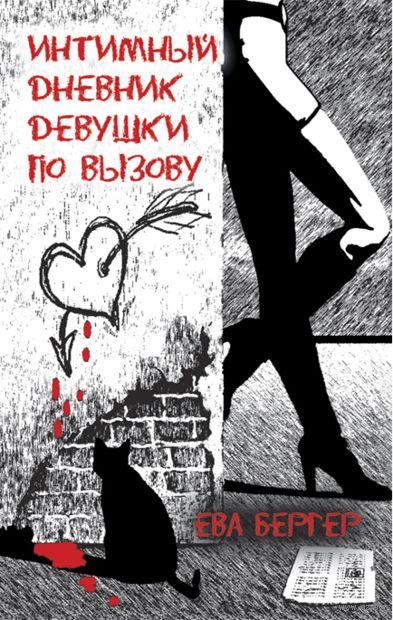 Интимный дневник девушки по вызову. Ева Бергер
