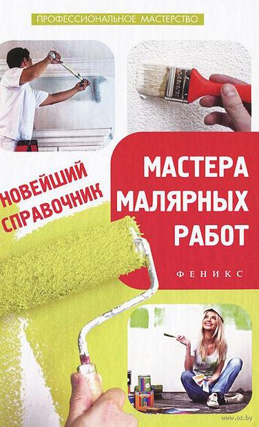 Новейший справочник мастера малярных работ. Л. Савенко