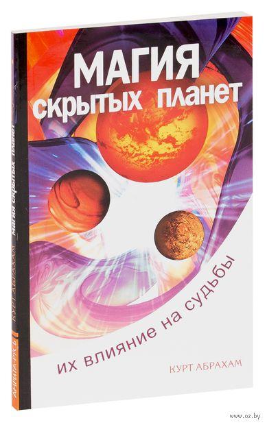 Магия скрытых планет. Курт Абрахам
