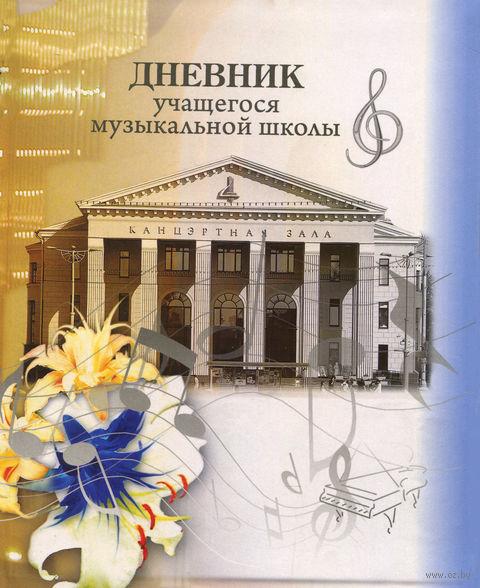 Дневник учащегося музыкальной школы (арт. 8с91.1)