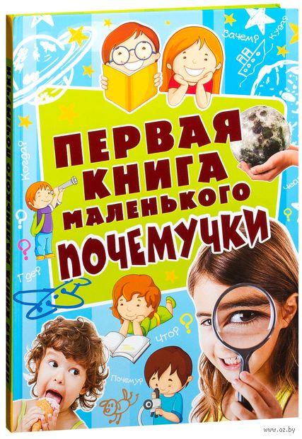 Первая книга маленького почемучки. Наталия Чуб