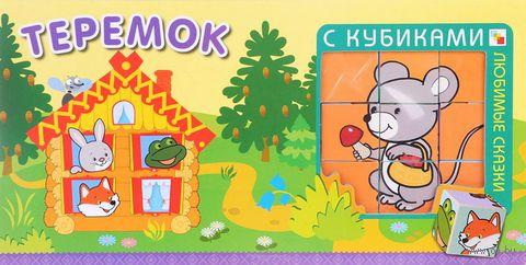 Теремок. Любимые сказки с кубиками. Виталий Бианки