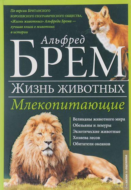 Жизнь животных. Том 3. Млекопитающие. Л-О (в 10 томах) — фото, картинка