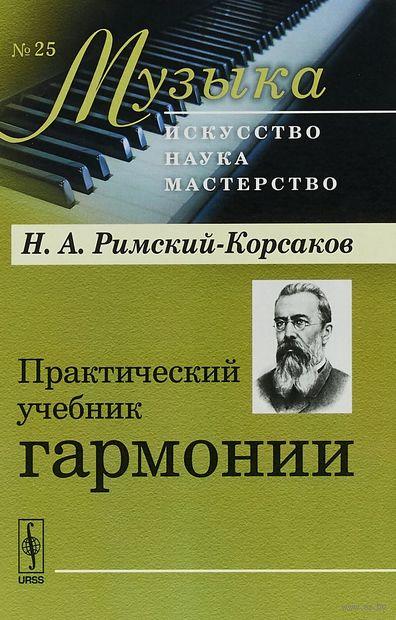 Практический учебник гармонии (м) — фото, картинка