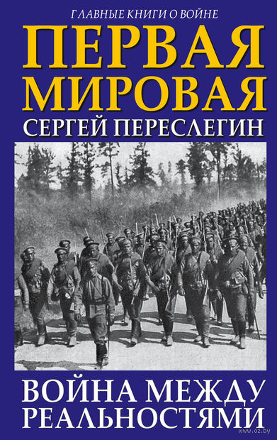 Первая Мировая. Война между Реальностями — фото, картинка