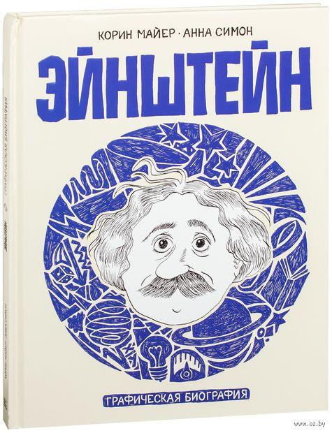 Эйнштейн. Графическая биография — фото, картинка