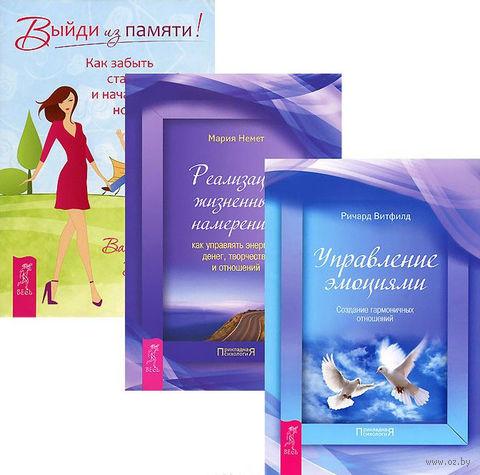 Выйди из памяти. Реализация намерений. Управление эмоциями (комплект из 3-х книг) — фото, картинка