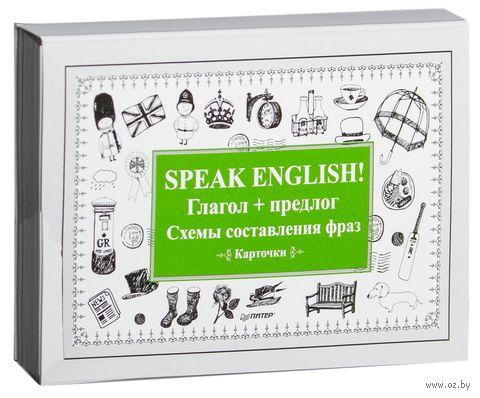 Speak English! Глагол + предлог. Схемы составления фраз. Карточки — фото, картинка