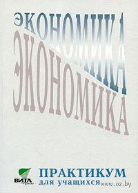 Экономика. 10-11 классы. Практикум для учащихся. Алексей Линьков, Сергей Иванов, Моисей Скляр