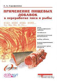 Применение пищевых добавок в переработке мяса и рыбы. Лариса Сарафанова