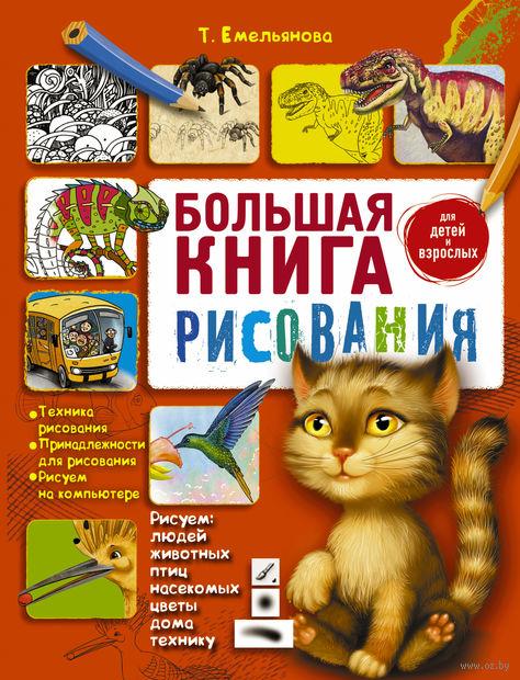 Большая книга рисования. Татьяна Емельянова