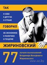 Так говорил Жириновский: о себе, о женщинах, о стране