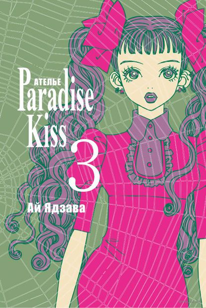 "Ателье ""Paradise Kiss"". Том 3. Ай Ядзава"