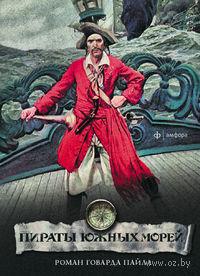 Пираты южных морей. Пайл Говард