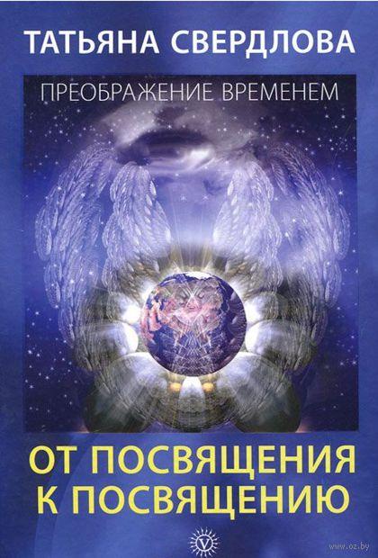 От посвящения к посвящению. Татьяна Свердлова