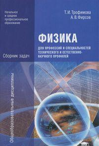 Физика для профессий и специальностей технического и естественно-научного профилей. Сборник задач — фото, картинка