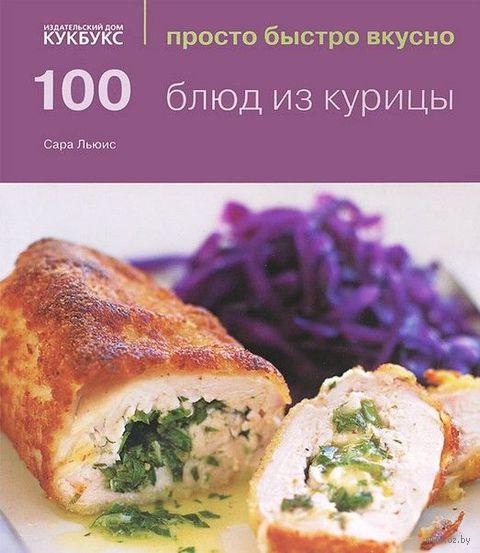 100 блюд из курицы. Сара Льюис