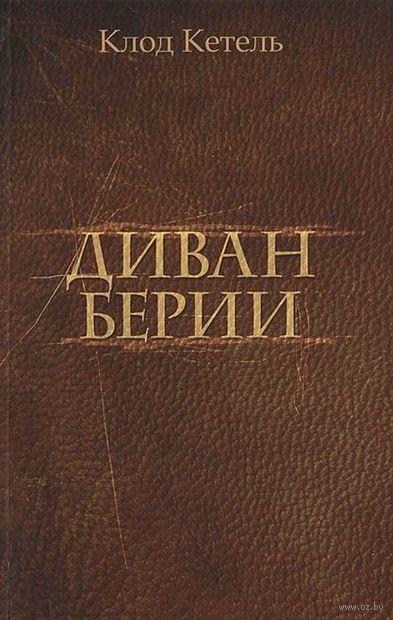 Диван Берии. Клод Кетель
