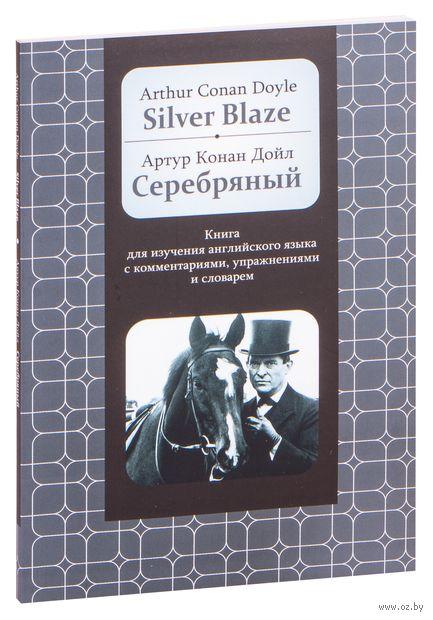 Silver Blaze. Сэр Артур  Конан Дойл