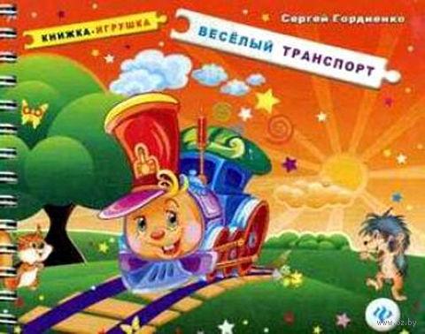 Веселый транспорт. Книжка-игрушка. Сергей Гордиенко