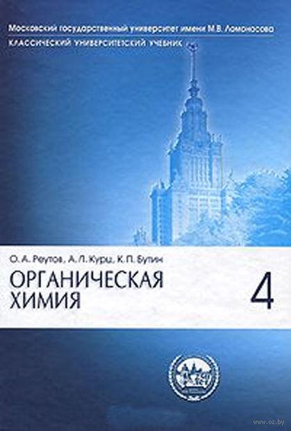 Органическая химия. Часть 4 (в 4 частях). Олег Реутов, Александр Курц, Ким Бутин