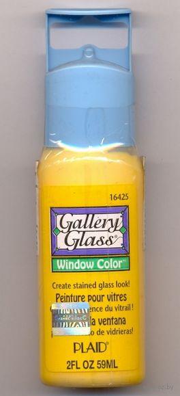 "Краска по стеклу ""Gallery Glass"" (цитрус желтый; 59 мл; PLD-16425)"