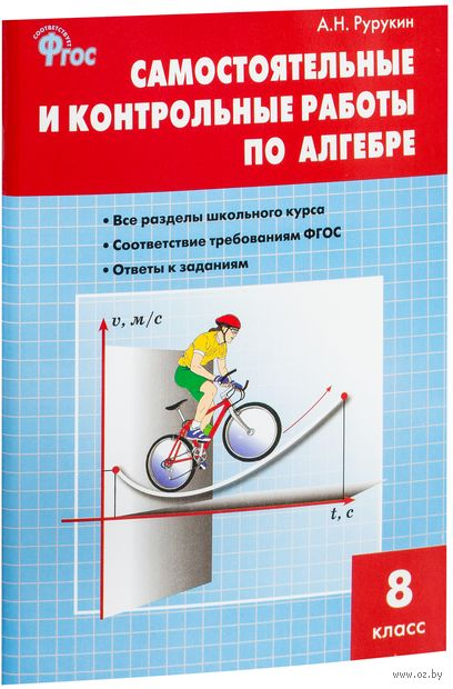 Алгебра. 8 класс. Самостоятельные и контрольные работы. Александр Рурукин