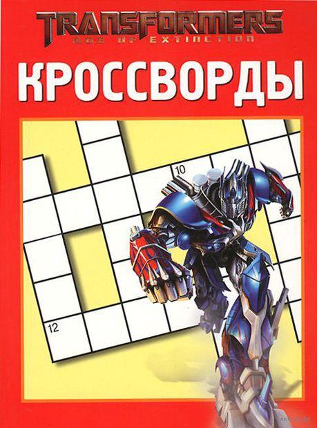 Трансфомеры 4. Кроссворды. Борис Токарев