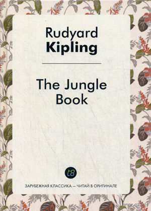 The Jungle Book. Редьярд Киплинг