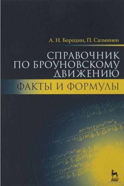 Справочник по броуновскому движению. Факты и формулы — фото, картинка
