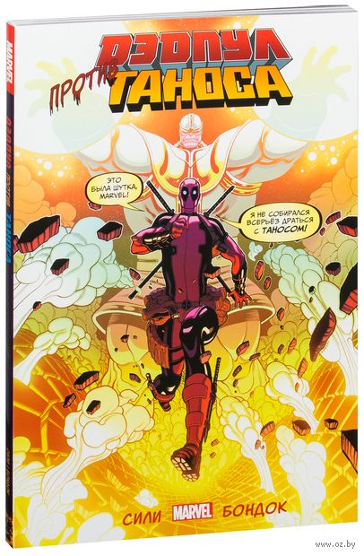 Дэдпул против Таноса — фото, картинка