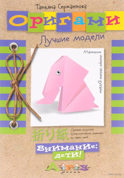 Оригами. Лучшие модели. Т. Сержантова