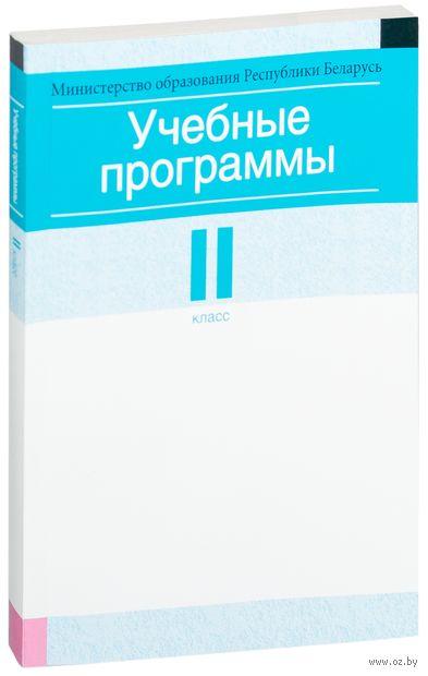 Учебные программы для учреждений общего среднего образования с русским языком обучения и воспитания. II клаcс — фото, картинка