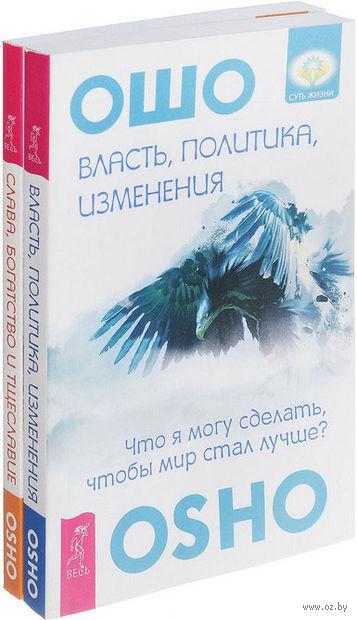 Власть, политика, изменения. Слава, богатство и тщеславие (комплект из 2-х книг) — фото, картинка