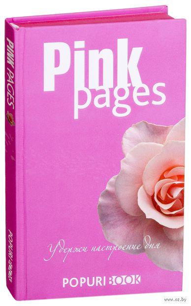 "Блокнот ""Pink pages"" (125х200 мм) — фото, картинка"