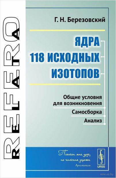 Ядра 118 исходных изотопов. Общие условия для возникновения. Самосборка. Анализ — фото, картинка