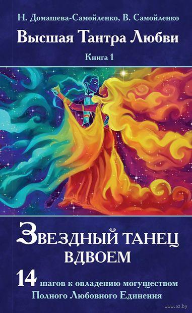 Звездный танец вдвоем. Высшая Тантра Любви. Книга 1 — фото, картинка