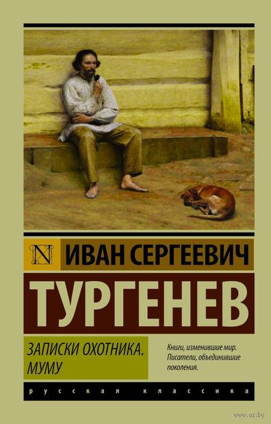 Муму. Записки охотника (м). Иван Тургенев